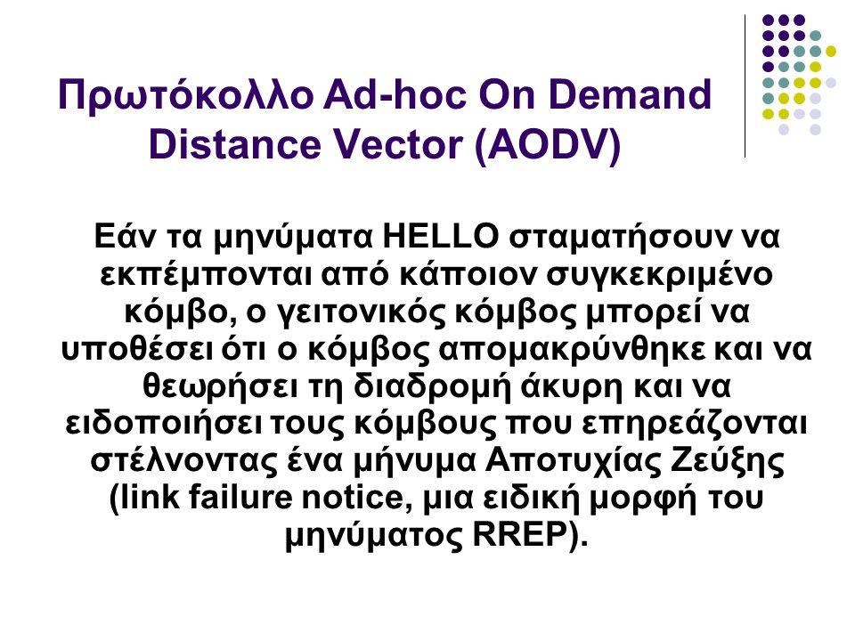 Εάν τα μηνύματα HELLO σταματήσουν να εκπέμπονται από κάποιον συγκεκριμένο κόμβο, ο γειτονικός κόμβος μπορεί να υποθέσει ότι ο κόμβος απομακρύνθηκε και να θεωρήσει τη διαδρομή άκυρη και να ειδοποιήσει τους κόμβους που επηρεάζονται στέλνοντας ένα μήνυμα Αποτυχίας Ζεύξης (link failure notice, μια ειδική μορφή του μηνύματος RREP).