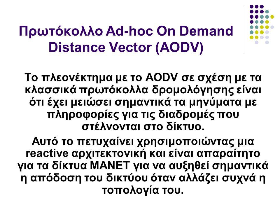 Το πλεονέκτημα με το AODV σε σχέση με τα κλασσικά πρωτόκολλα δρομολόγησης είναι ότι έχει μειώσει σημαντικά τα μηνύματα με πληροφορίες για τις διαδρομές που στέλνονται στο δίκτυο.