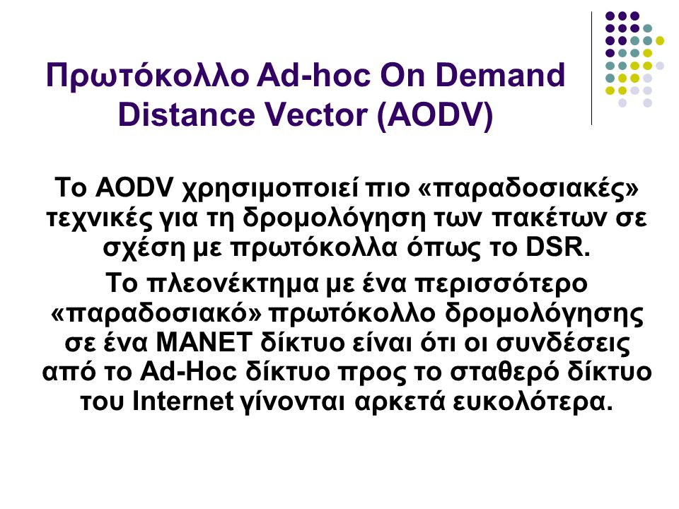 Το AODV χρησιμοποιεί πιο «παραδοσιακές» τεχνικές για τη δρομολόγηση των πακέτων σε σχέση με πρωτόκολλα όπως το DSR.