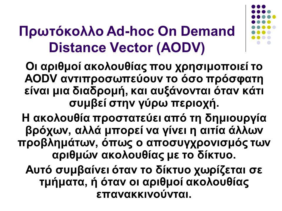 Οι αριθμοί ακολουθίας που χρησιμοποιεί το AODV αντιπροσωπεύουν το όσο πρόσφατη είναι μια διαδρομή, και αυξάνονται όταν κάτι συμβεί στην γύρω περιοχή.