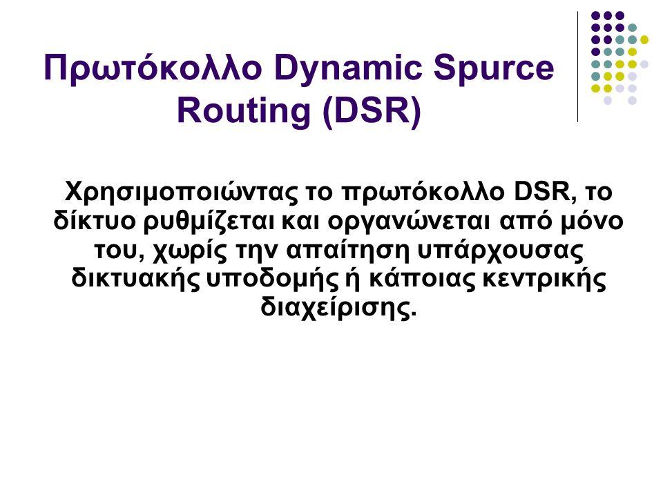 Χρησιμοποιώντας το πρωτόκολλο DSR, το δίκτυο ρυθμίζεται και οργανώνεται από μόνο του, χωρίς την απαίτηση υπάρχουσας δικτυακής υποδομής ή κάποιας κεντρικής διαχείρισης.