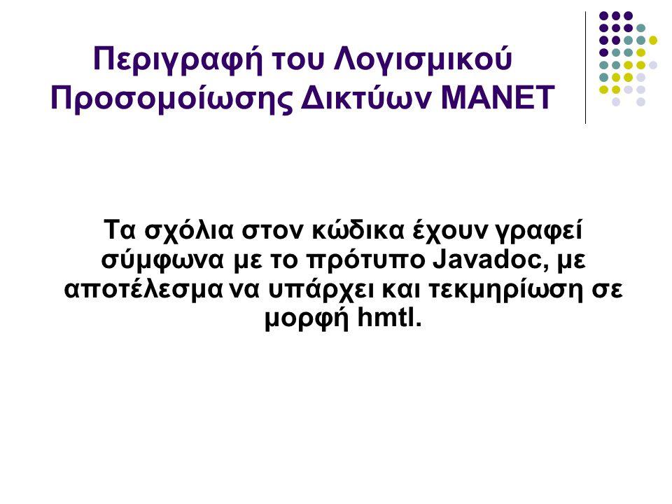 Τα σχόλια στον κώδικα έχουν γραφεί σύμφωνα με το πρότυπο Javadoc, με αποτέλεσμα να υπάρχει και τεκμηρίωση σε μορφή hmtl.