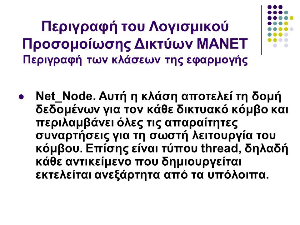 Net_Node.