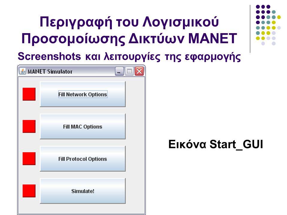 Εικόνα Start_GUI Περιγραφή του Λογισμικού Προσομοίωσης Δικτύων MANET Screenshots και λειτουργίες της εφαρμογής