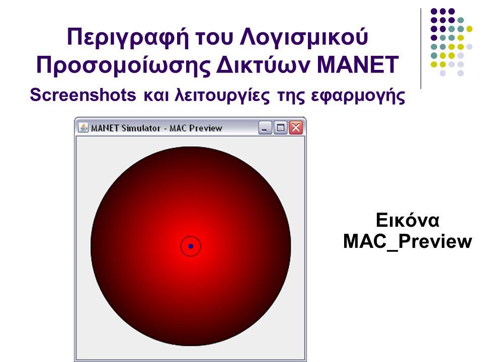 Εικόνα MAC_Preview Περιγραφή του Λογισμικού Προσομοίωσης Δικτύων MANET Screenshots και λειτουργίες της εφαρμογής