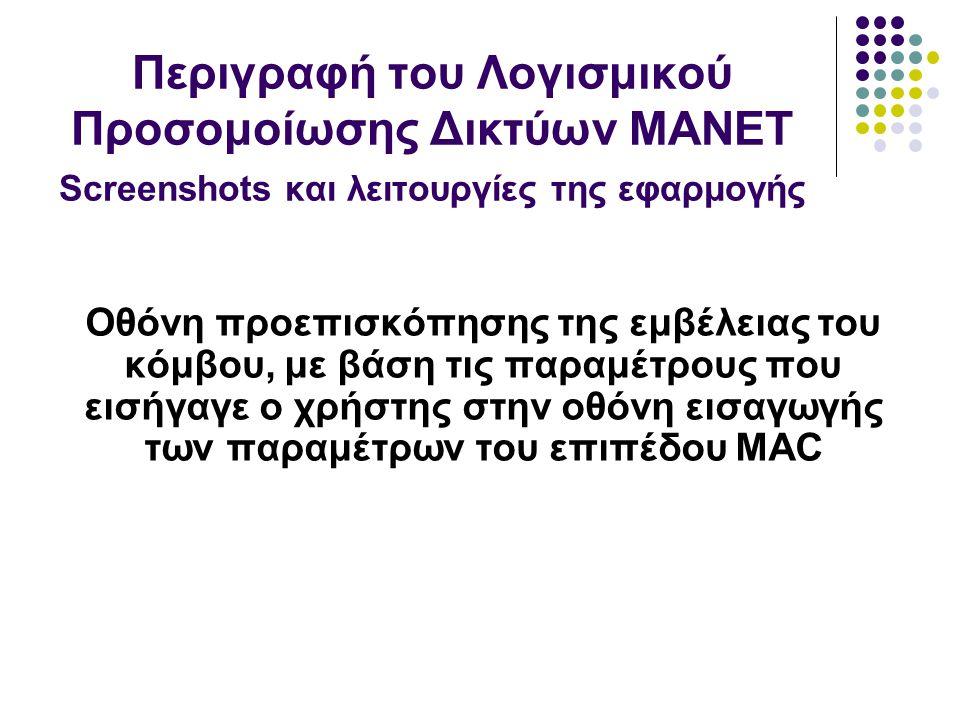 Oθόνη προεπισκόπησης της εμβέλειας του κόμβου, με βάση τις παραμέτρους που εισήγαγε ο χρήστης στην οθόνη εισαγωγής των παραμέτρων του επιπέδου MAC Περιγραφή του Λογισμικού Προσομοίωσης Δικτύων MANET Screenshots και λειτουργίες της εφαρμογής
