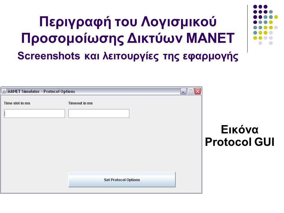 Εικόνα Protocol GUI Περιγραφή του Λογισμικού Προσομοίωσης Δικτύων MANET Screenshots και λειτουργίες της εφαρμογής