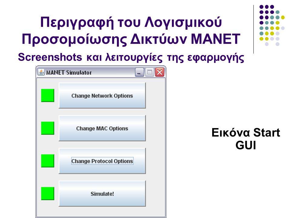 Εικόνα Start GUI Περιγραφή του Λογισμικού Προσομοίωσης Δικτύων MANET Screenshots και λειτουργίες της εφαρμογής