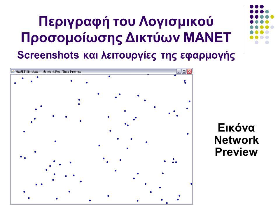 Εικόνα Network Preview Περιγραφή του Λογισμικού Προσομοίωσης Δικτύων MANET Screenshots και λειτουργίες της εφαρμογής