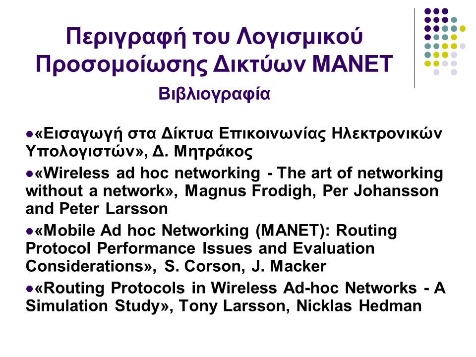 «Εισαγωγή στα Δίκτυα Επικοινωνίας Ηλεκτρονικών Υπολογιστών», Δ.