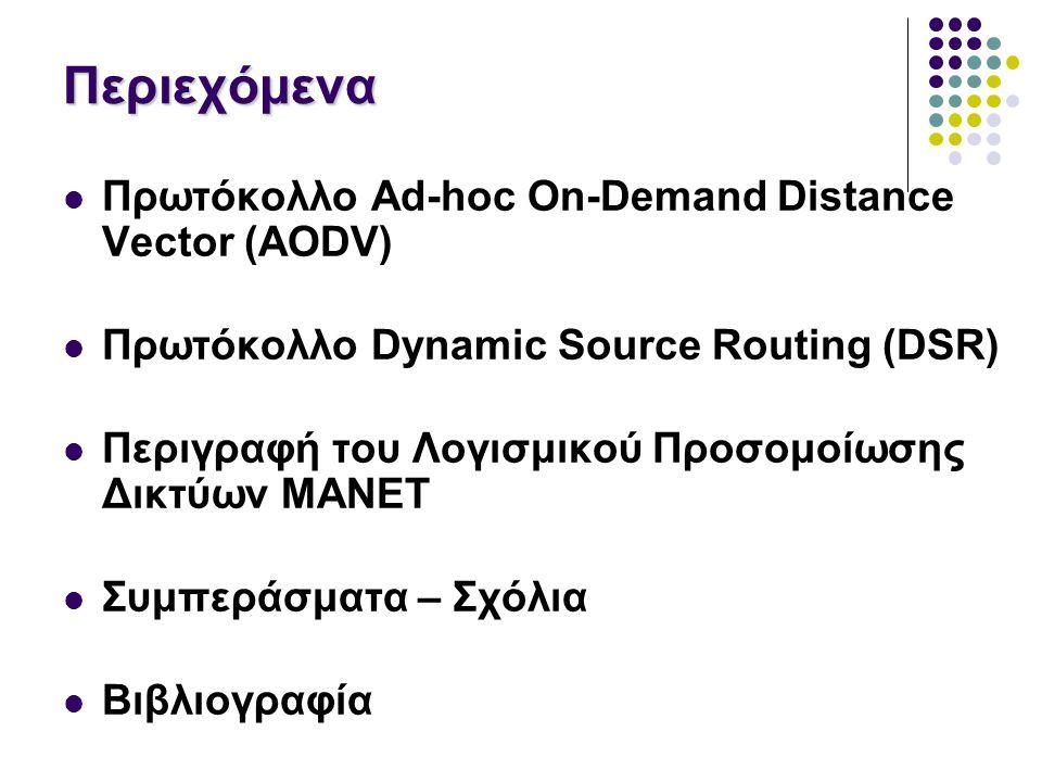 Το AODV επιτρέπει στους κινητούς κόμβους να βρίσκουν γρήγορα διαδρομές για νέους προορισμούς και δεν απαιτεί από τους κόμβους να διατηρούν τις διαδρομές με προορισμούς που δεν βρίσκονται σε ενεργή επικοινωνία, δηλαδή ανήκει στην κατηγορία των Reactive πρωτοκόλλων.