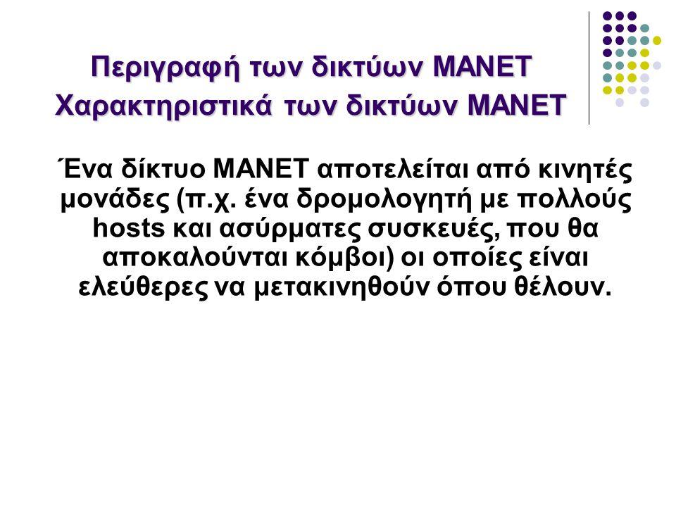 Περιγραφή των δικτύων MANET Χαρακτηριστικά των δικτύων MANET Ένα δίκτυο MANET αποτελείται από κινητές μονάδες (π.χ.