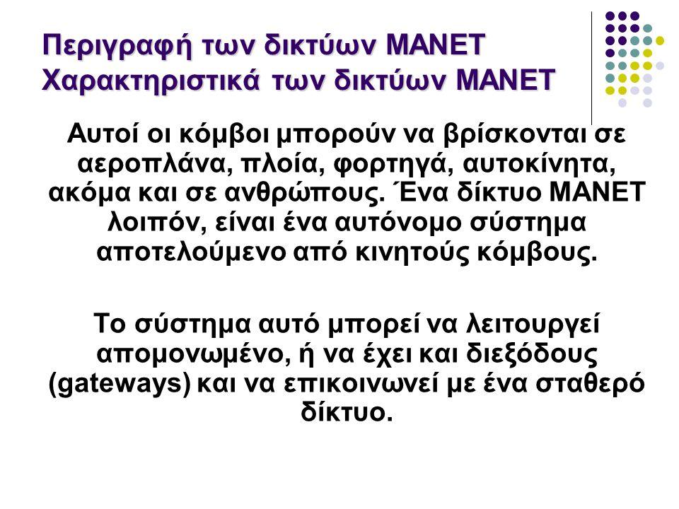 Περιγραφή των δικτύων MANET Χαρακτηριστικά των δικτύων MANET Αυτοί οι κόμβοι μπορούν να βρίσκονται σε αεροπλάνα, πλοία, φορτηγά, αυτοκίνητα, ακόμα και σε ανθρώπους.