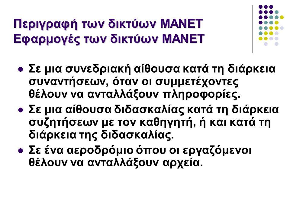 Περιγραφή των δικτύων MANET Εφαρμογές των δικτύων MANET Σε μια συνεδριακή αίθουσα κατά τη διάρκεια συναντήσεων, όταν οι συμμετέχοντες θέλουν να ανταλλάξουν πληροφορίες.
