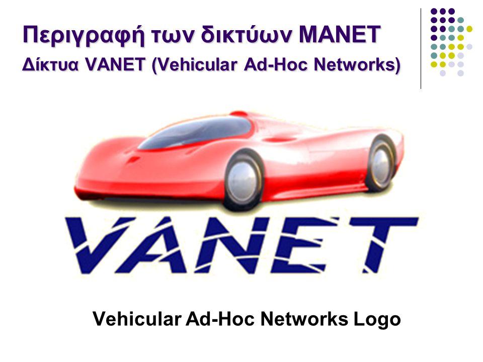 Vehicular Ad-Hoc Networks Logo Περιγραφή των δικτύων MANET Δίκτυα VANET (Vehicular Ad-Hoc Networks)