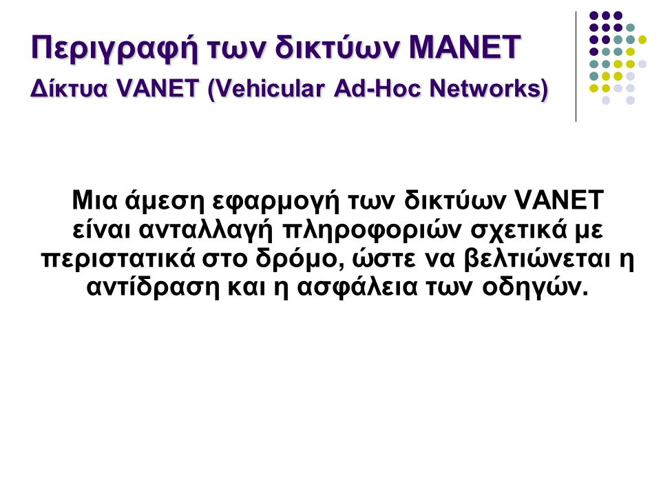 Μια άμεση εφαρμογή των δικτύων VANET είναι ανταλλαγή πληροφοριών σχετικά με περιστατικά στο δρόμο, ώστε να βελτιώνεται η αντίδραση και η ασφάλεια των οδηγών.
