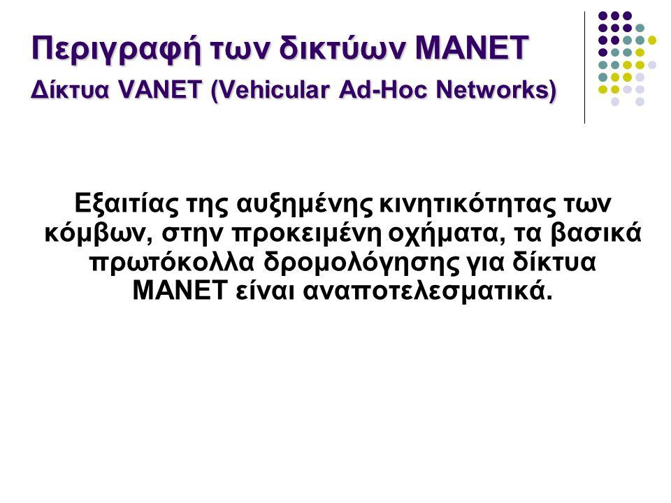 Εξαιτίας της αυξημένης κινητικότητας των κόμβων, στην προκειμένη οχήματα, τα βασικά πρωτόκολλα δρομολόγησης για δίκτυα MANET είναι αναποτελεσματικά.