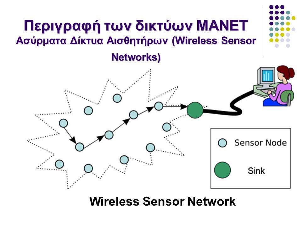 Wireless Sensor Network Περιγραφή των δικτύων MANET Ασύρματα Δίκτυα Αισθητήρων (Wireless Sensor Networks)