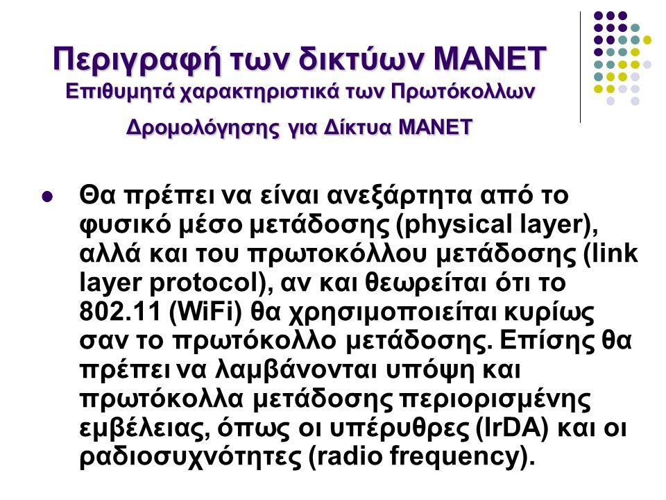 Θα πρέπει να είναι ανεξάρτητα από το φυσικό μέσο μετάδοσης (physical layer), αλλά και του πρωτοκόλλου μετάδοσης (link layer protocol), αν και θεωρείται ότι το 802.11 (WiFi) θα χρησιμοποιείται κυρίως σαν το πρωτόκολλο μετάδοσης.