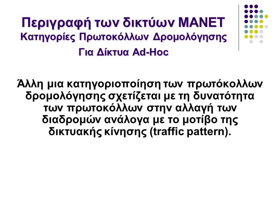 Άλλη μια κατηγοριοποίηση των πρωτόκολλων δρομολόγησης σχετίζεται με τη δυνατότητα των πρωτοκόλλων στην αλλαγή των διαδρομών ανάλογα με το μοτίβο της δικτυακής κίνησης (traffic pattern).