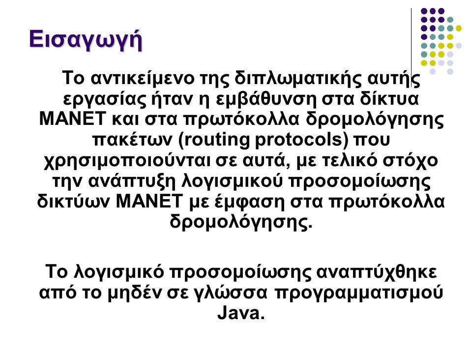 Το λογισμικό προσομοίωσης με τίτλο MANET Simulator , αναπτύχθηκε εξολοκλήρου σε Java από το μηδέν, χωρίς να βασιστεί πάνω σε κάποιο άλλο κώδικα.