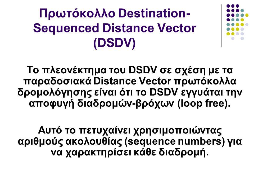 Το πλεονέκτημα του DSDV σε σχέση με τα παραδοσιακά Distance Vector πρωτόκολλα δρομολόγησης είναι ότι το DSDV εγγυάται την αποφυγή διαδρομών-βρόχων (loop free).