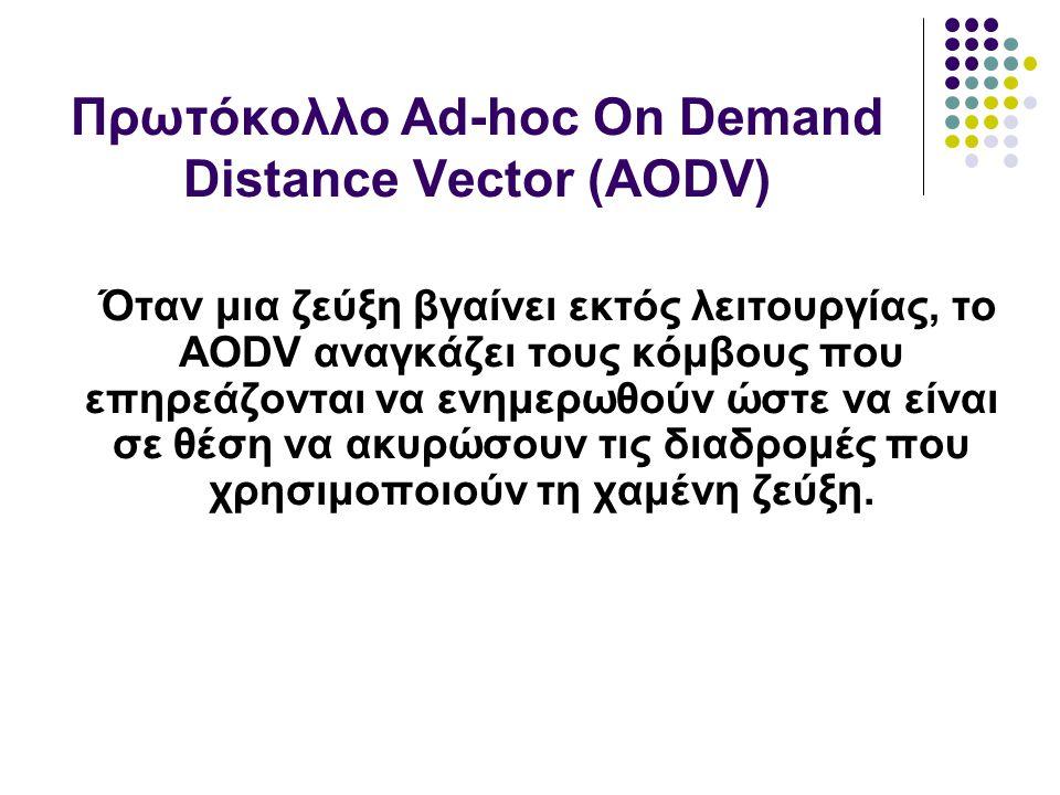 Όταν μια ζεύξη βγαίνει εκτός λειτουργίας, το AODV αναγκάζει τους κόμβους που επηρεάζονται να ενημερωθούν ώστε να είναι σε θέση να ακυρώσουν τις διαδρομές που χρησιμοποιούν τη χαμένη ζεύξη.