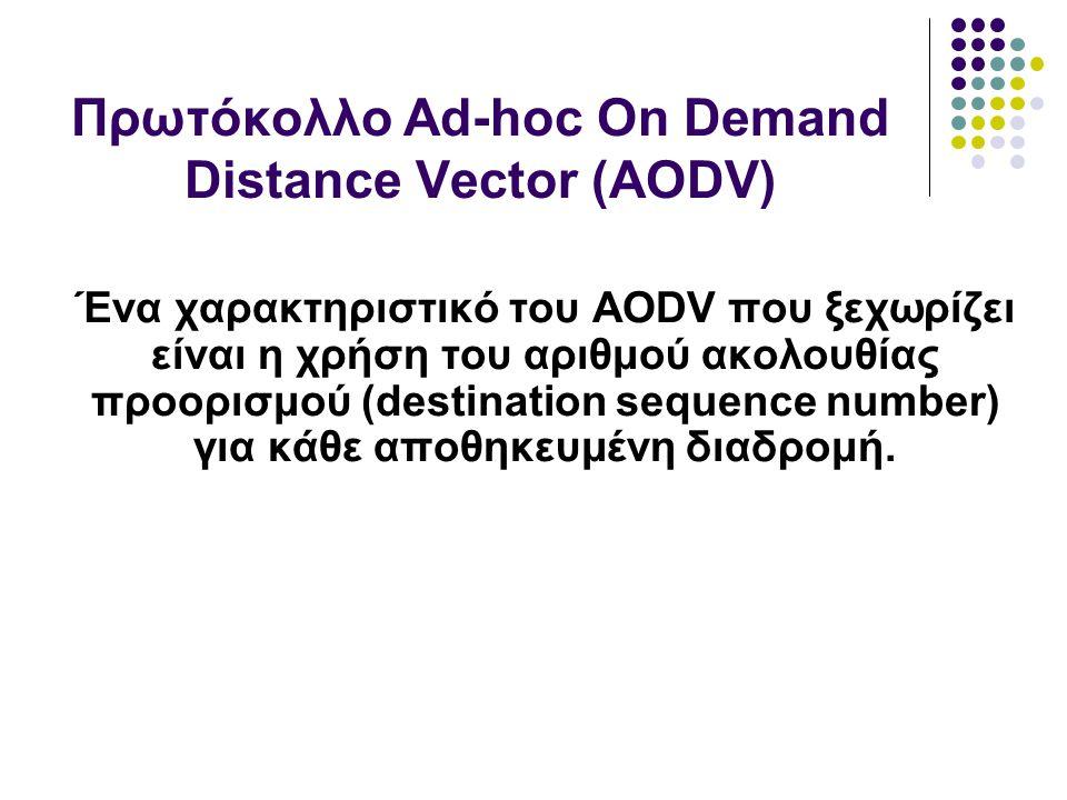 Ένα χαρακτηριστικό του AODV που ξεχωρίζει είναι η χρήση του αριθμού ακολουθίας προορισμού (destination sequence number) για κάθε αποθηκευμένη διαδρομή.