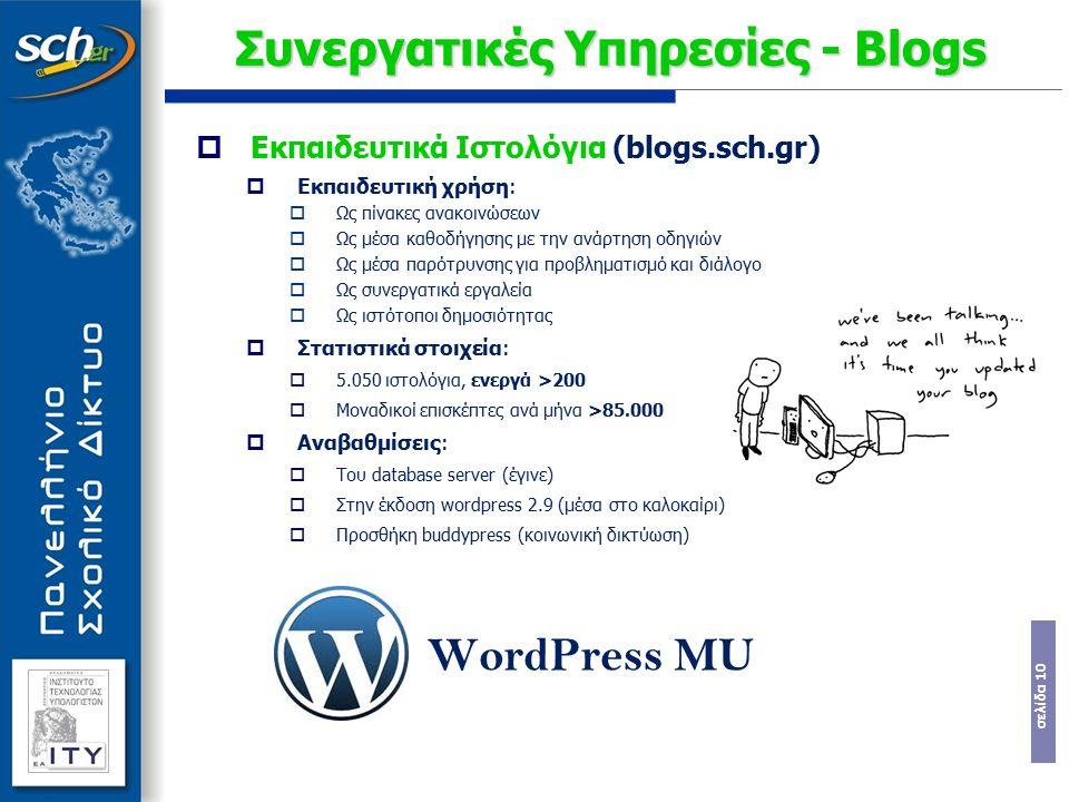 σελίδα 10 Συνεργατικές Υπηρεσίες - Blogs  Εκπαιδευτικά Ιστολόγια (blogs.sch.gr)  Εκπαιδευτική χρήση:  Ως πίνακες ανακοινώσεων  Ως μέσα καθοδήγησης