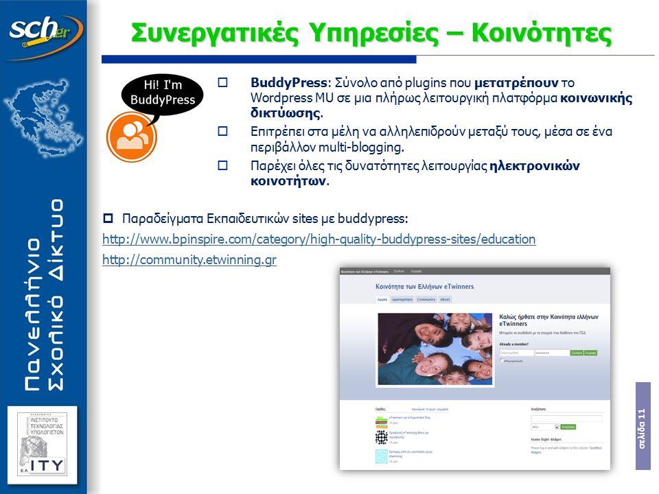 σελίδα 11  BuddyPress: Σύνολο από plugins που μετατρέπουν το Wordpress MU σε μια πλήρως λειτουργική πλατφόρμα κοινωνικής δικτύωσης.  Επιτρέπει στα μ