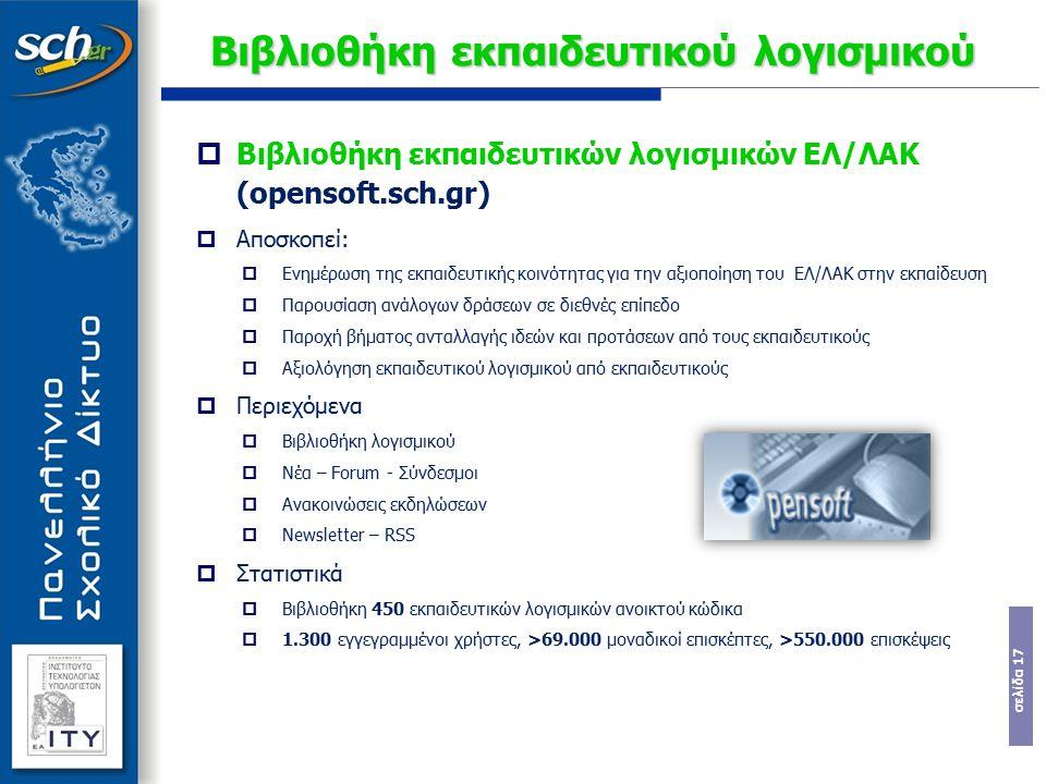 σελίδα 17  Βιβλιοθήκη εκπαιδευτικών λογισμικών ΕΛ/ΛΑΚ (opensoft.sch.gr)  Αποσκοπεί:  Ενημέρωση της εκπαιδευτικής κοινότητας για την αξιοποίηση του