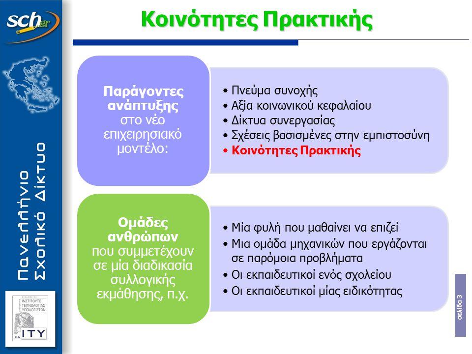 σελίδα 14 Υπηρεσίες Βίντεο  Βίντεο κατ' απαίτηση (VoD) (vod.sch.gr)  Ψηφιακό αρχείο: 388 εκπαιδευτικά βίντεο (344 με περισσότερες από 1.000 προβολές)  Πηγές: Εκπαιδευτική Ραδιοτηλεόραση, δραστηριότητες σχολείων και εκπαιδευτικών, εκπαιδευτικές εκδηλώσεις, ημερίδες, συνέδρια, κλπ.