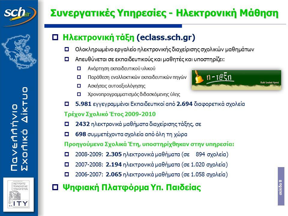 σελίδα 8  Ηλεκτρονική τάξη (eclass.sch.gr)  Ολοκληρωμένο εργαλείο ηλεκτρονικής διαχείρισης σχολικών μαθημάτων  Απευθύνεται σε εκπαιδευτικούς και μα