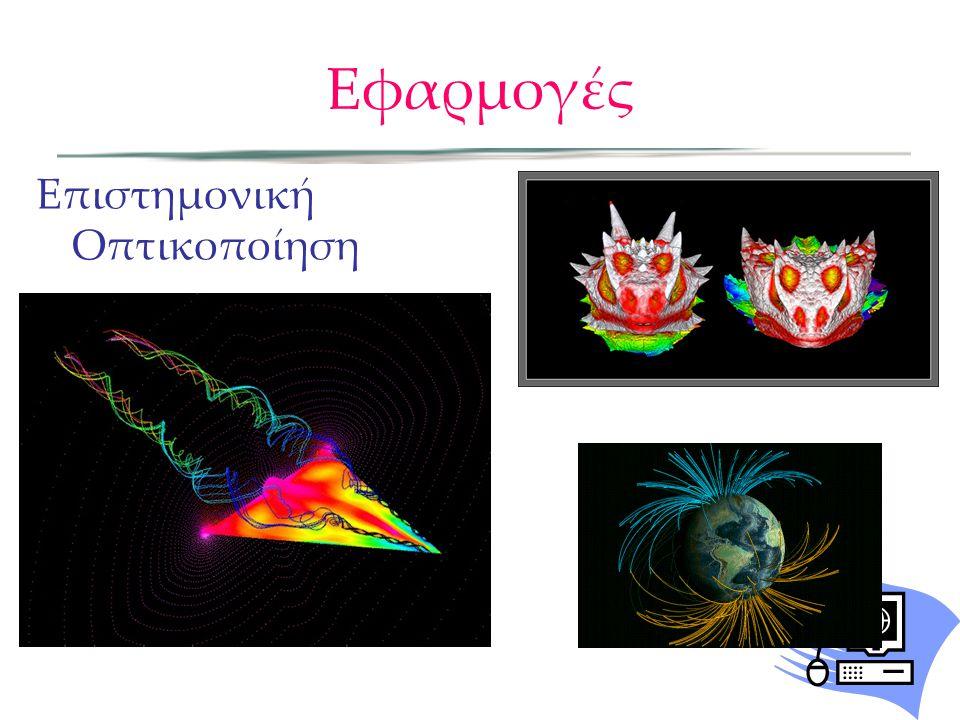 Εφαρμογές Επιστημονική Οπτικοποίηση... (TACC Scientific Visualization group)