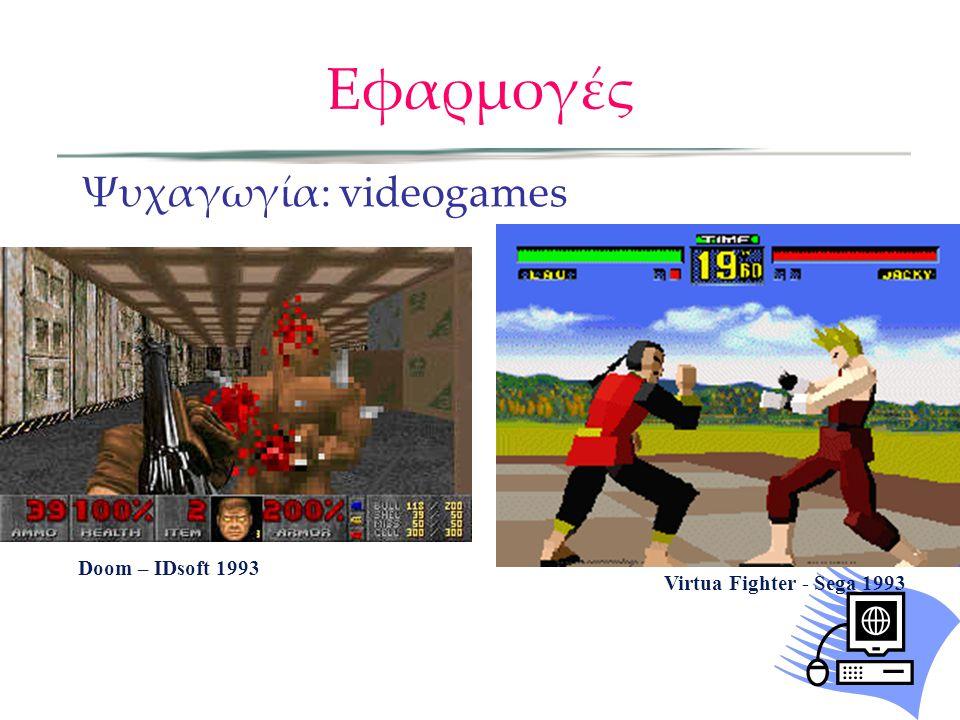 Εφαρμογές Doom – IDsoft 1993 Virtua Fighter - Sega 1993 Ψυχαγωγία: videogames