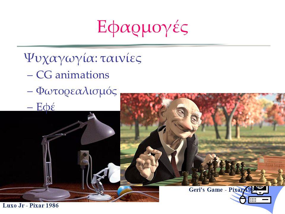 Εφαρμογές Ψυχαγωγία: ταινίες –CG animations –Φωτορεαλισμός –Εφέ Luxo Jr - Pixar 1986 Geri's Game - Pixar 1997