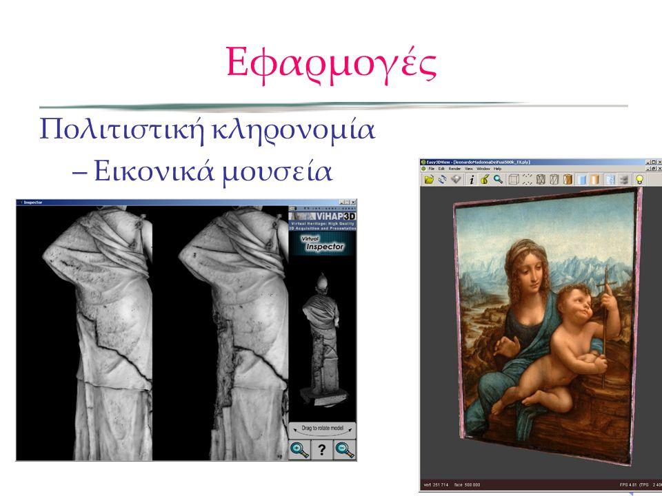 Εφαρμογές Πολιτιστική κληρονομία –Εικονικά μουσεία
