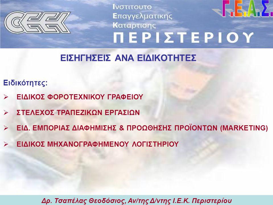 Δρ. Τσαπέλας Θεοδόσιος, Αν/της Δ/ντης Ι.Ε.Κ. Περιστερίου 18:45-19:00 Η προσωρινή απασχόληση και η σημασία της για την απόκτηση εργασιακής εμπειρίας κα
