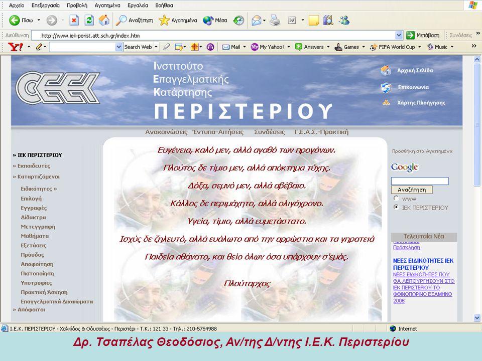 Δρ. Τσαπέλας Θεοδόσιος, Αν/της Δ/ντης Ι.Ε.Κ. Περιστερίου www.info3kps.gr