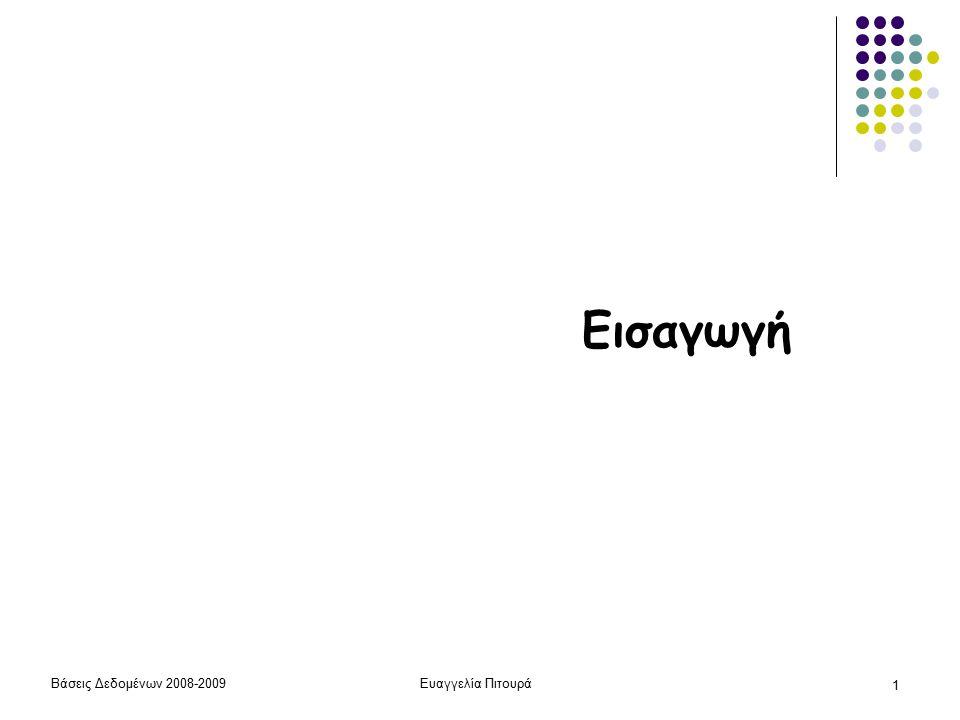 Βάσεις Δεδομένων 2008-2009Ευαγγελία Πιτουρά 12 Συμβουλές προς ναυτιλλόμενους  Ναι, πρέπει να μελετήσετε  Καλό θα είναι να παρακολουθείτε το μάθημα (τις διαλέξεις, αλλά και το ρυθμό του)  Η ύλη/σειρά στο βιβλίο μπορεί να διαφέρει από το μάθημα – αλλά ό,τι πούμε στο μάθημα και ό,τι υπάρχει στα σχετικά κεφάλαια του βιβλίου αρκεί για να «περάσετε» το μάθημα – αυτό ισχύει και για τα δύο προτεινόμενα βιβλία  Και όμως, ναι θα πρέπει να σκεφτείτε και να λύσετε προβλήματα «από το μυαλό σας»
