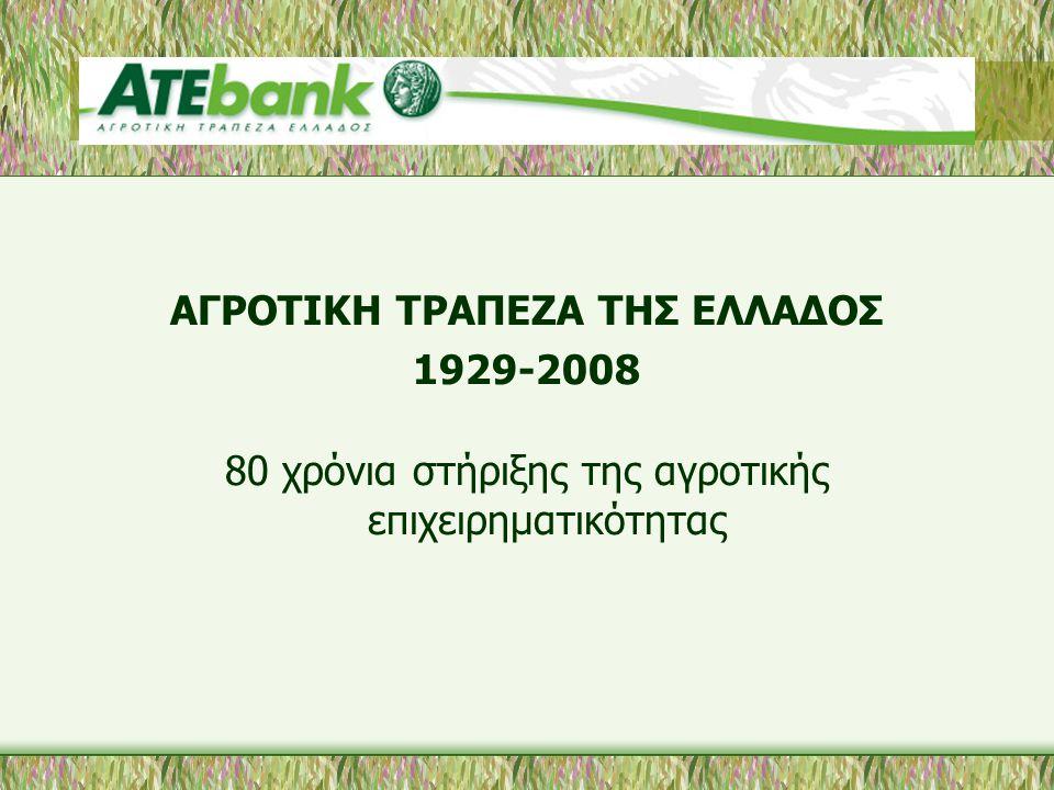 ΑΓΡΟΤΙΚΗ ΤΡΑΠΕΖΑ ΤΗΣ ΕΛΛΑΔΟΣ 1929-2008 80 χρόνια στήριξης της αγροτικής επιχειρηματικότητας