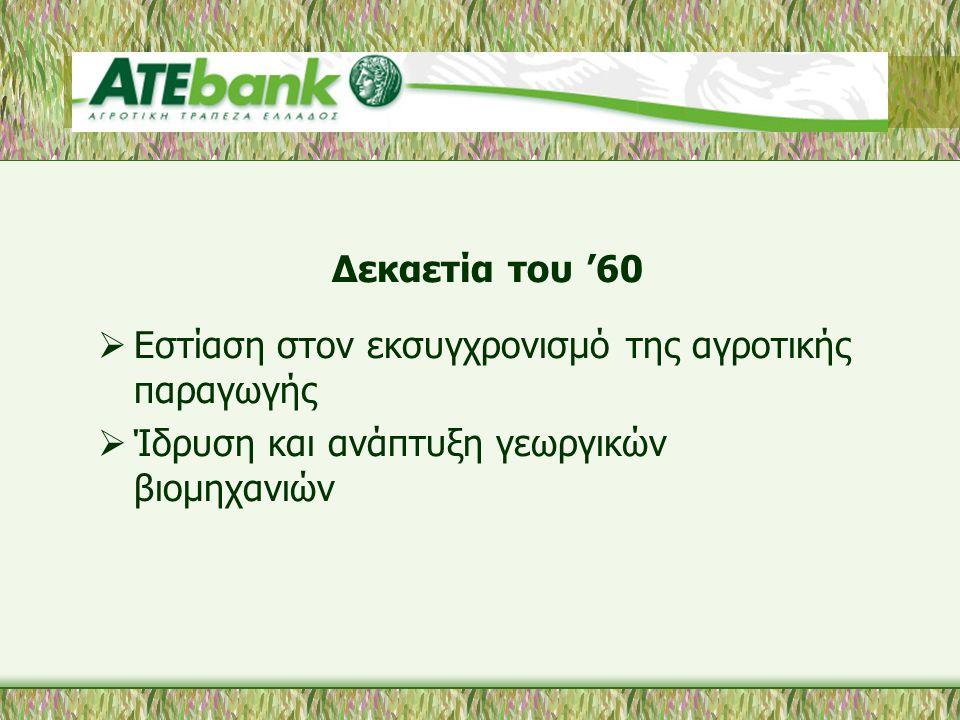 Δεκαετία του '60  Εστίαση στον εκσυγχρονισμό της αγροτικής παραγωγής  Ίδρυση και ανάπτυξη γεωργικών βιομηχανιών