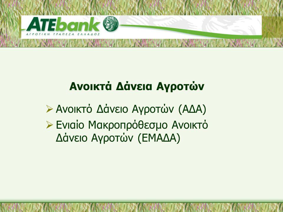 Ανοικτά Δάνεια Αγροτών  Ανοικτό Δάνειο Αγροτών (ΑΔΑ)  Ενιαίο Μακροπρόθεσμο Ανοικτό Δάνειο Αγροτών (ΕΜΑΔΑ)