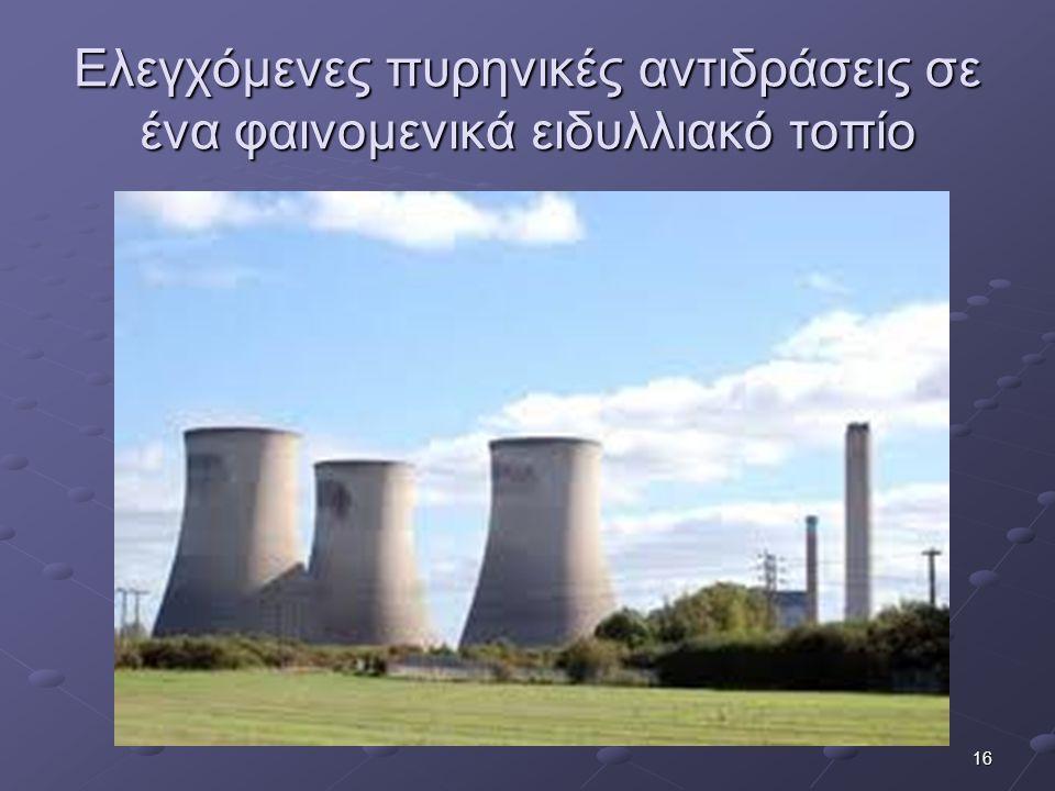16 Ελεγχόμενες πυρηνικές αντιδράσεις σε ένα φαινομενικά ειδυλλιακό τοπίο