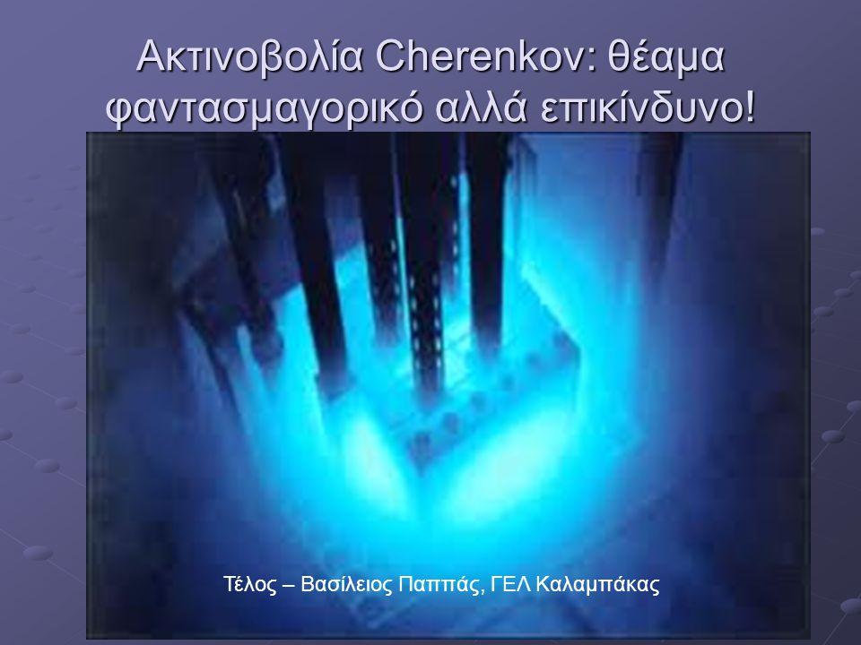 21 Ακτινοβολία Cherenkov: θέαμα φαντασμαγορικό αλλά επικίνδυνο! Τέλος – Βασίλειος Παππάς, ΓΕΛ Καλαμπάκας
