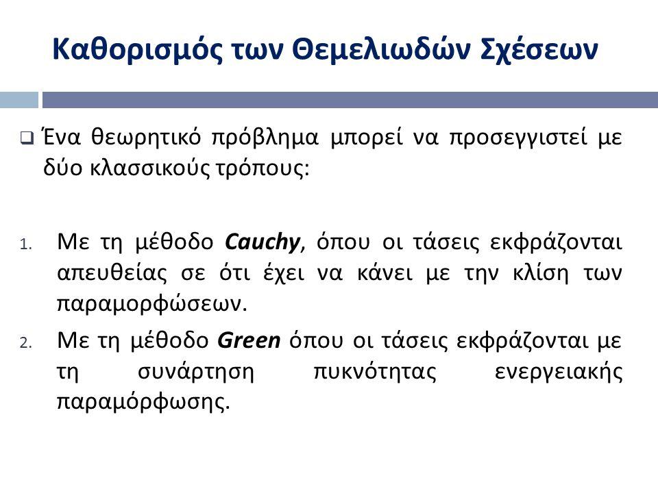  Ένα θεωρητικό πρόβλημα μπορεί να προσεγγιστεί με δύο κλασσικούς τρόπους : 1. Με τη μέθοδο Cauchy, όπου οι τάσεις εκφράζονται απευθείας σε ότι έχει ν