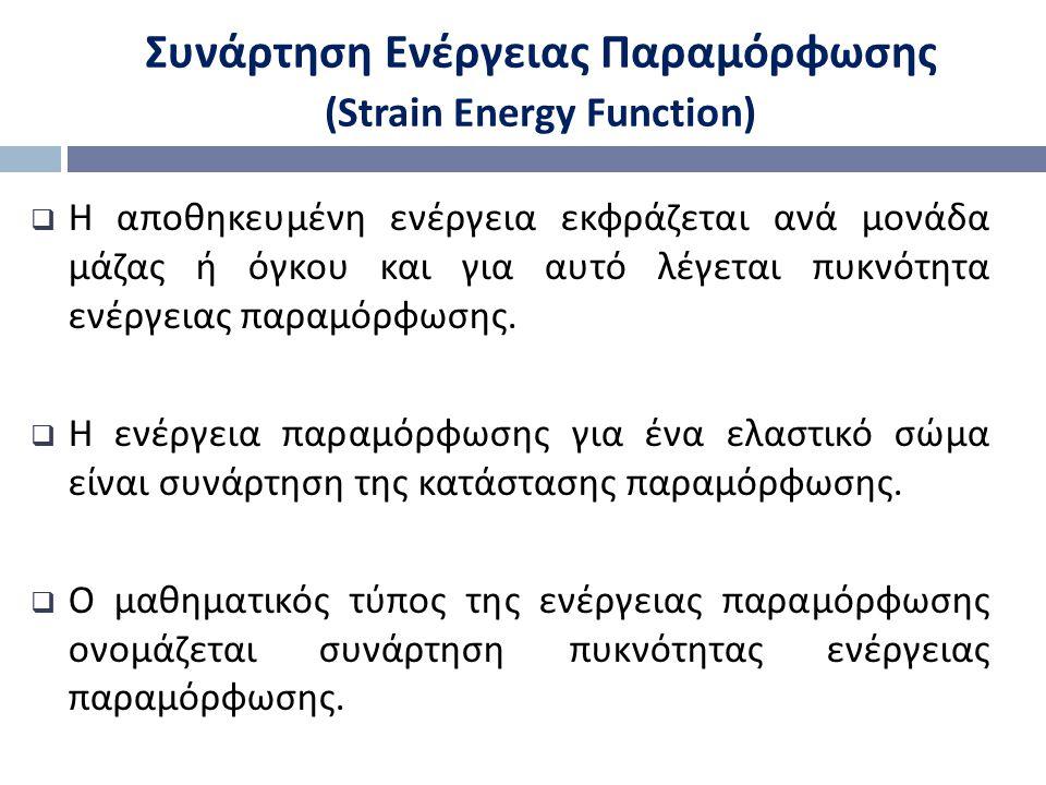  Η αποθηκευμένη ενέργεια εκφράζεται ανά μονάδα μάζας ή όγκου και για αυτό λέγεται πυκνότητα ενέργειας παραμόρφωσης.  Η ενέργεια παραμόρφωσης για ένα