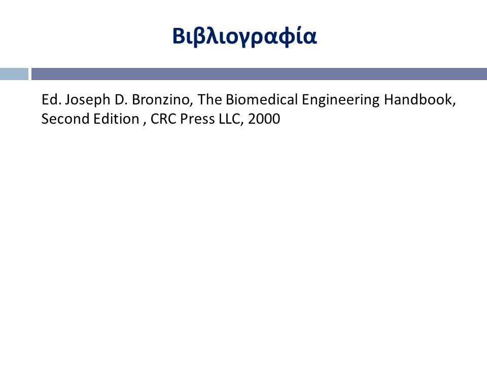 Βιβλιογραφία Ed. Joseph D. Bronzino, The Biomedical Engineering Handbook, Second Edition, CRC Press LLC, 2000