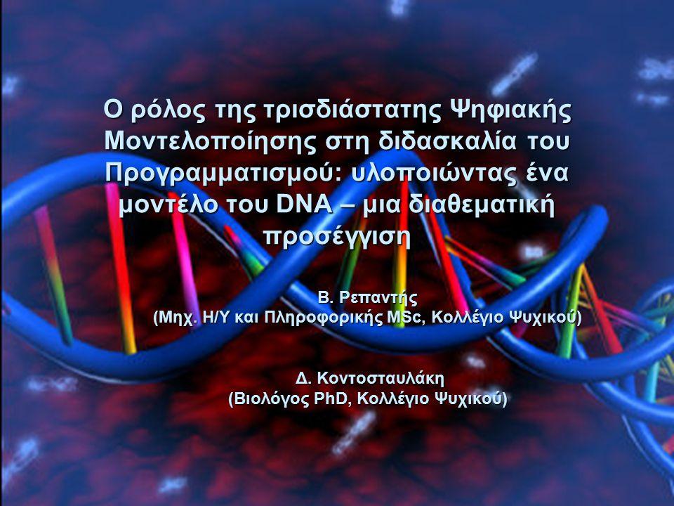 Ο ρόλος της τρισδιάστατης Ψηφιακής Μοντελοποίησης στη διδασκαλία του Προγραμματισμού: υλοποιώντας ένα μοντέλο του DNA – μια διαθεματική προσέγγιση Β.