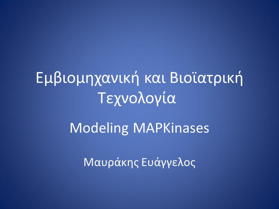 Εμβιομηχανική και Βιοϊατρική Τεχνολογία Modeling MAPKinases Μαυράκης Ευάγγελος